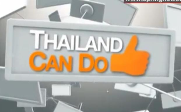 ออกรายการ Thailand Can Do ช่องSpringNews