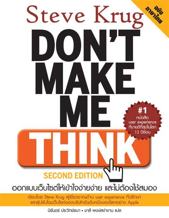 Don't Make Me Think ออกแบบเว็บไซต์ให้เข้าใจง่ายๆ และไม่ต้องใช้สมอง