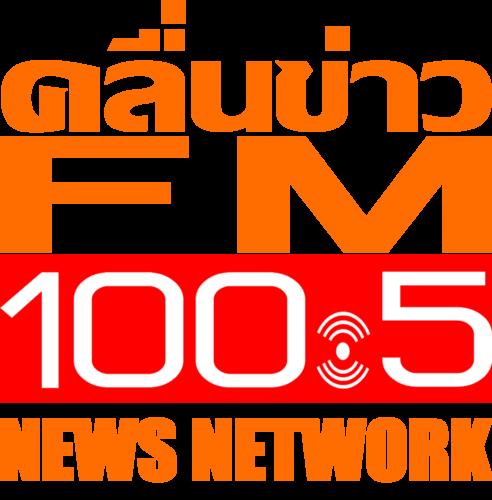 สัมภาษณ์สดวิทยุ FM.100.5 MCOT News Network มุมมองการนำธุรกิจออนไลน์ไทยไปบุกอาเซียน