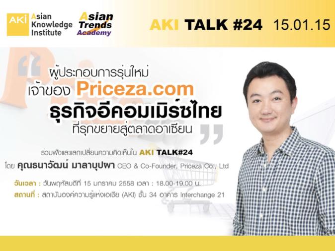 AKI Talk: เผยประสบการณ์ขยายธุรกิจ Priceza จากไทยไปที่อินโดนีเซียและใน ASEAN
