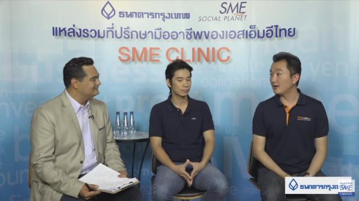 SME Clinic E-Commerce Platform ทำยังไงให้ตอบโจทย์ เข้าถึงผู้ใช้มากที่สุด!