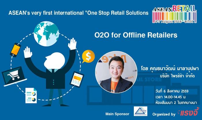 """พูดหัวข้อ """"O2O for Offline Retailers"""" ที่งาน ASEAN Retail 4-7 Aug 2016@BITEC"""
